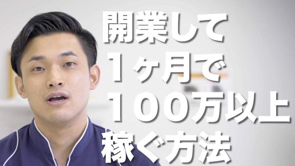 開業から一ヶ月で100万以上を稼ぐ  〜五島整骨院〜