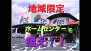 日経225先物ミニで稼ぐ~デイトレ動画(8/23)②