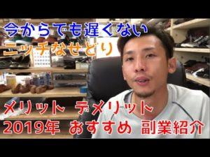 日経225先物ミニで稼ぐ~デイトレ動画(8/28)①