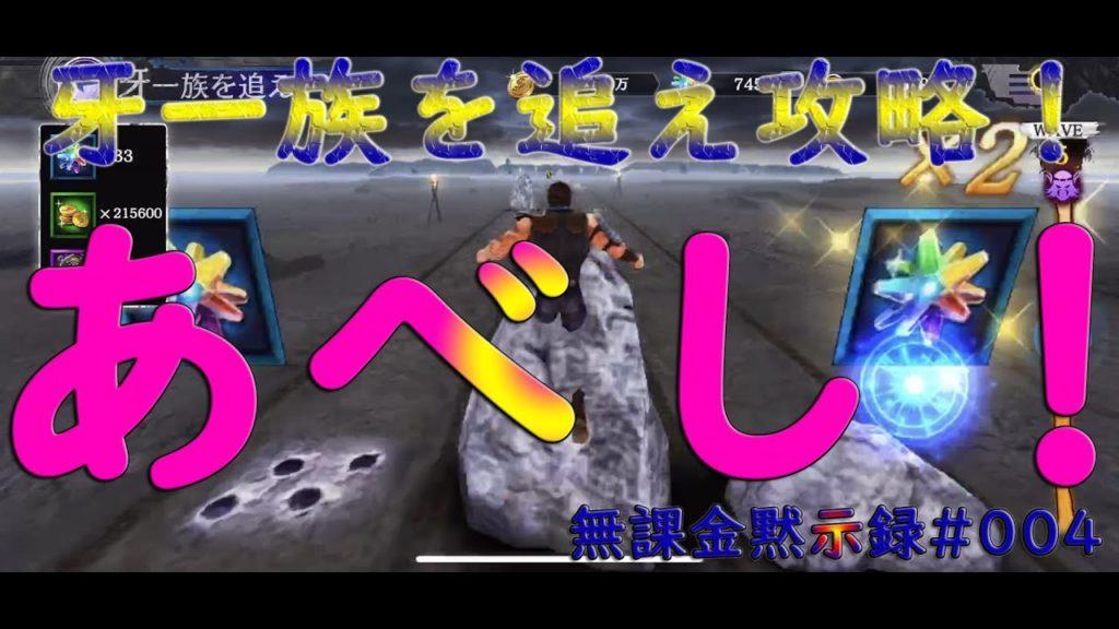 【*北斗の拳リバイブ*】天星石稼ぐなら牙一族を攻略・・・!!★無課金黙示録★# 004あべし