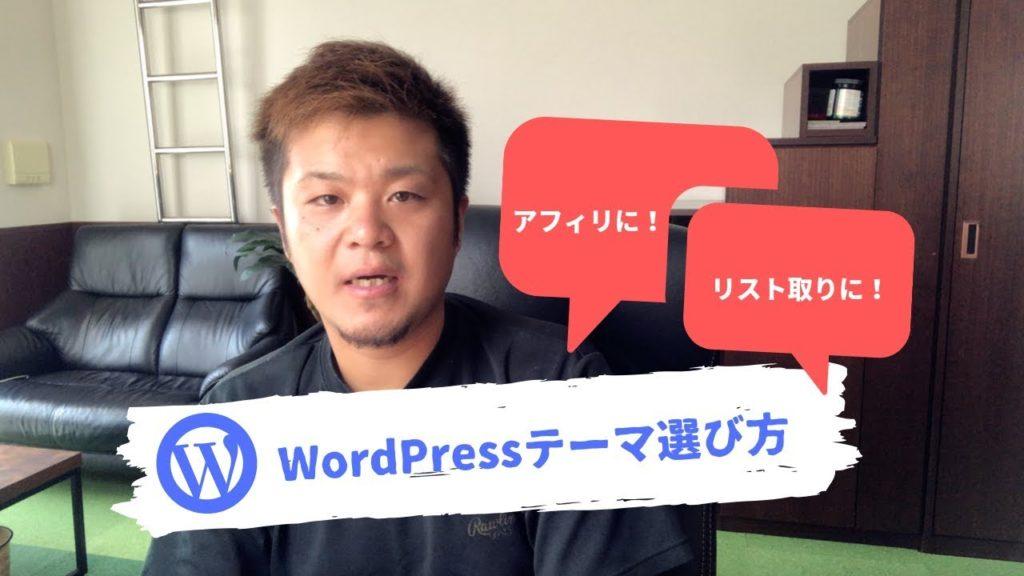 アフィリ!リスト取り!WordPressテーマを選ぶ3つの基準