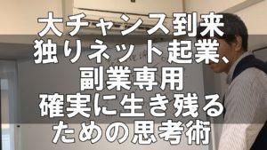 日経225先物ミニで稼ぐ~トレードプラン(9/13)①