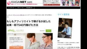 【副業】ヤフオクで年商3000万円稼ぐ会社員の極秘手法